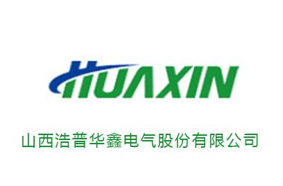 山西浩普华鑫电气股份有限公司