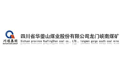 四川省华蓥山煤业股份有限公司