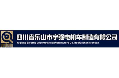 四川省乐山市宇强电机车制造有限公司
