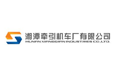 湘潭牵引机车厂有限公司